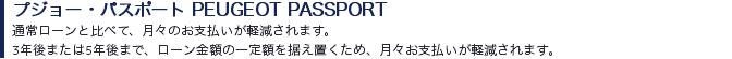 プジョー・パスポート PEUGEOT PASSPORT